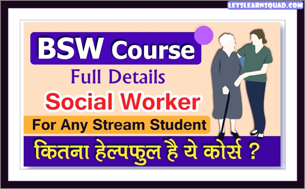 Bsw कोर्स क्या है? Bsw Course Details In Hindi