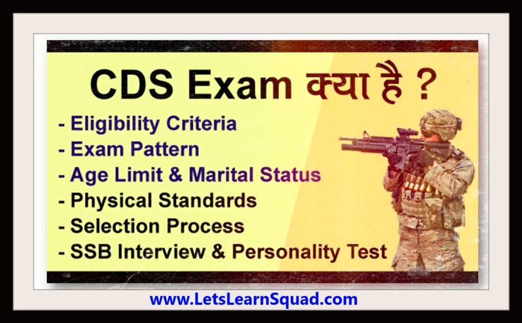 Cds Exam क्या है? Age, Eligibility, Medical, Etc.