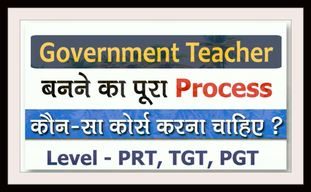 गवर्नमेंट टीचर कैसे बने? Prt, Tgt, Pgt Levels पर