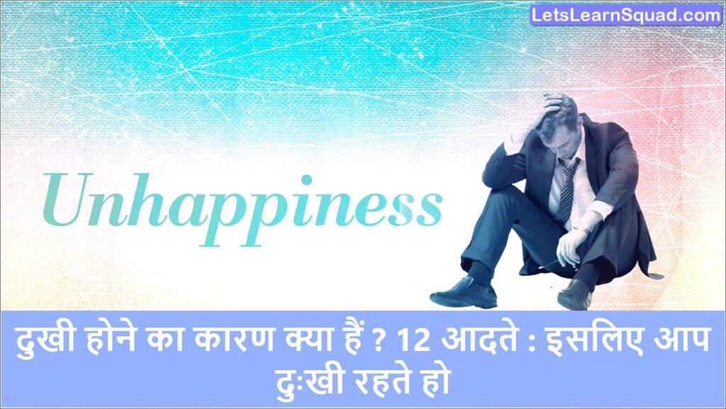 दुखी होने का कारण क्या हैं ? 12 आदते : इसलिए आप दुःखी रहते हो