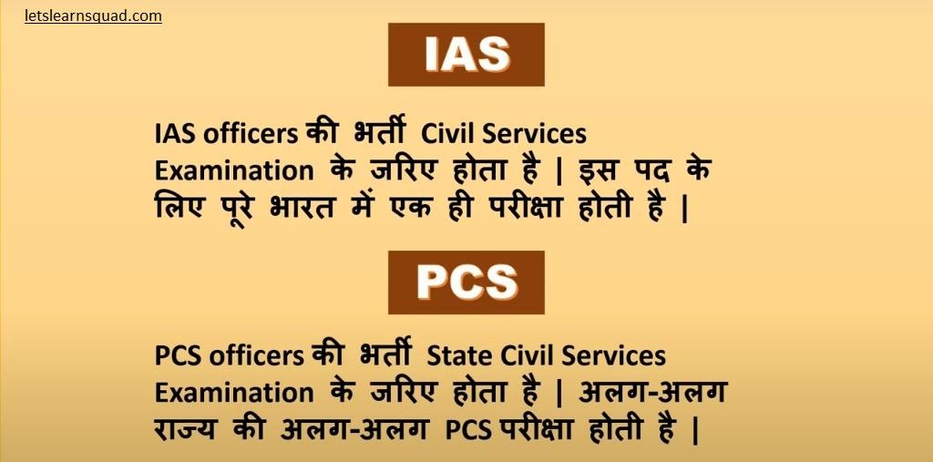 आईएएस और पीसीएस में अंतर – जरुरी बातें
