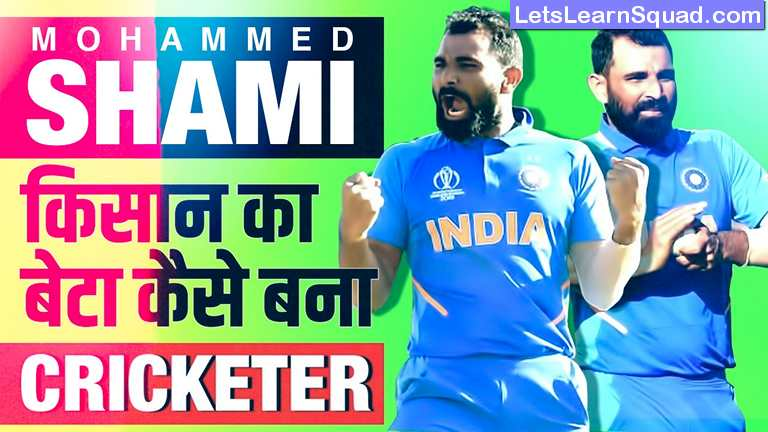 India's Pace Star Mohammad Shami Biography In Hindi
