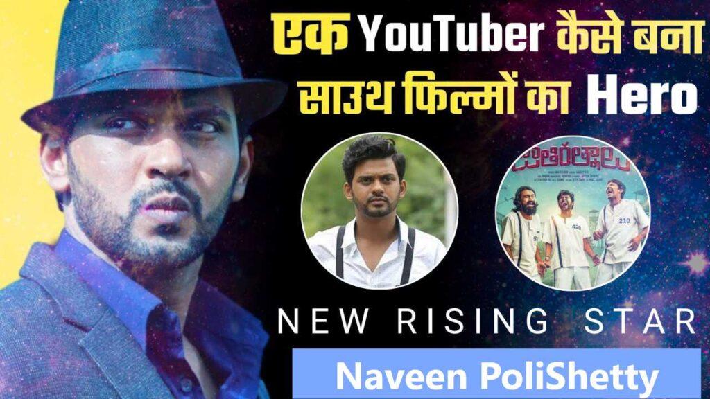 Naveen-Polishetty-Biography-In-Hindi