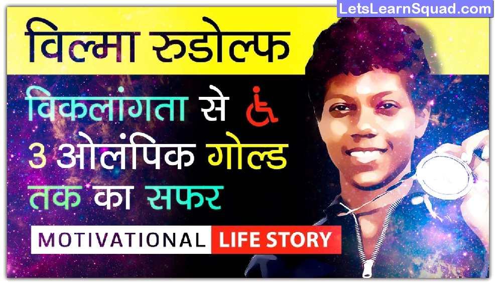 Wilma-Rudolf-Biography-In-Hindi