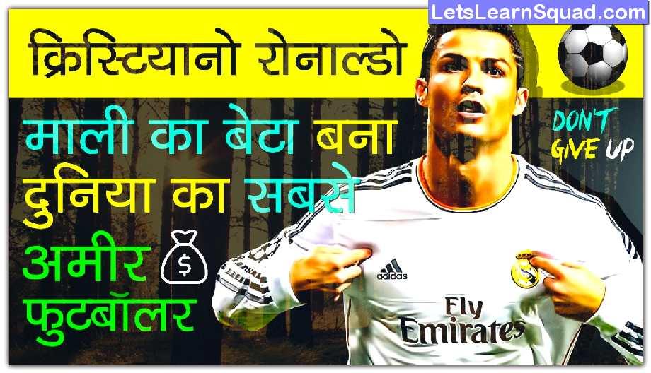 Cristiano-Ronaldo-Biography-In-Hindi