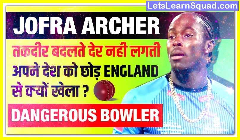 Jofra-Archer-Biography-In-Hindi