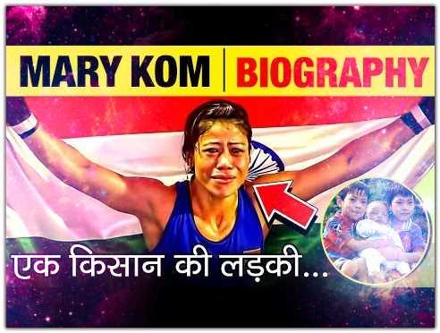 Mary-Kom-Biography-In-Hindi