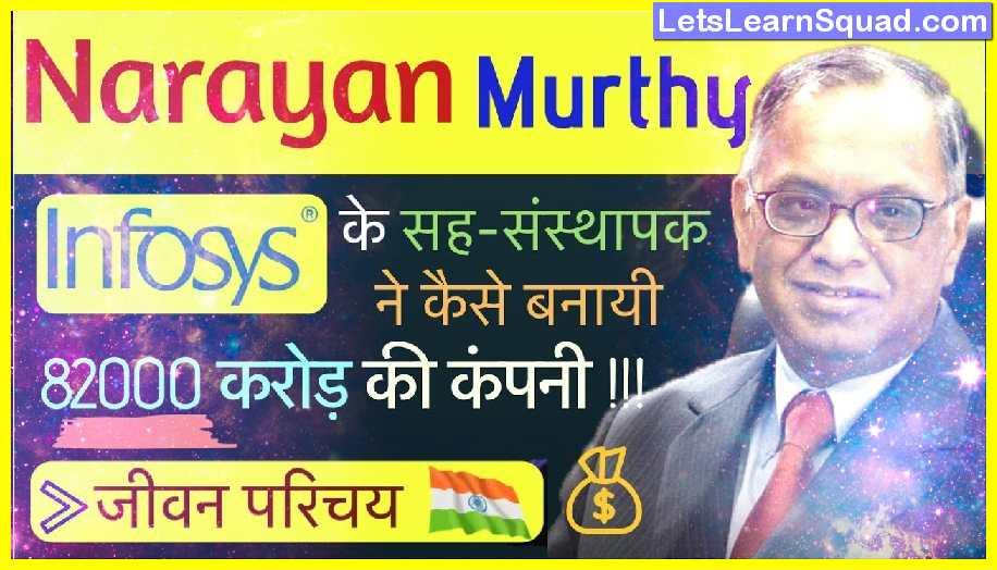 N-R-Narayana-Murthy-Biography-In-Hindi