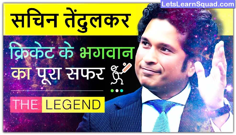 Sachin-Tendulkar-Biography-In-Hindi