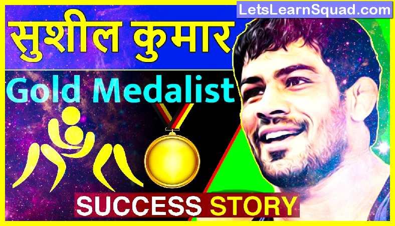 Sushil-Kumar-Biography-In-Hindi