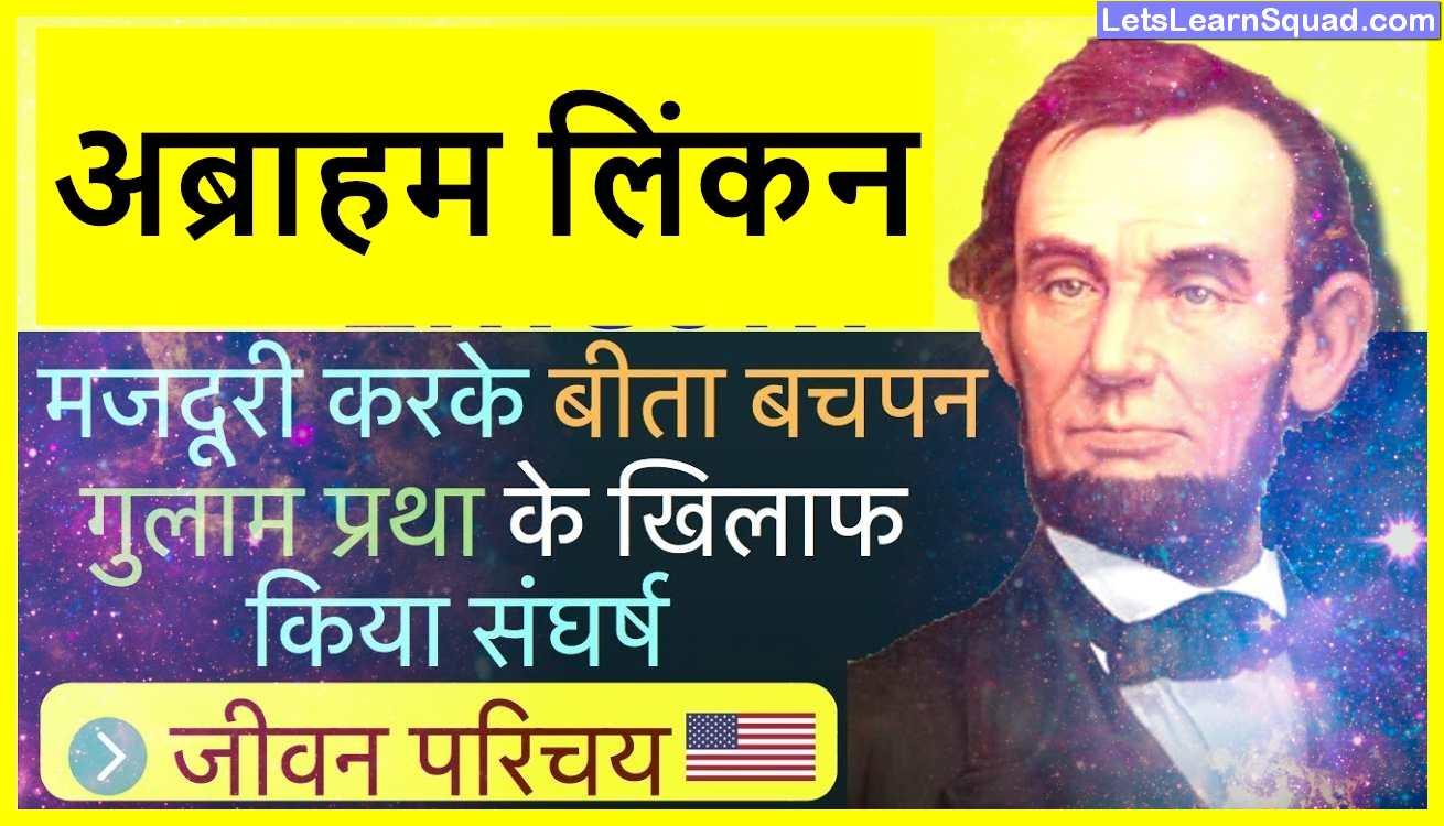 Abraham-Lincoln-Biography-In-Hindi
