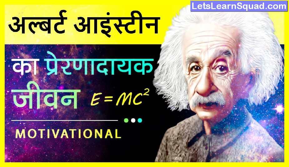 Albert-Einstein-Biography-In-Hindi