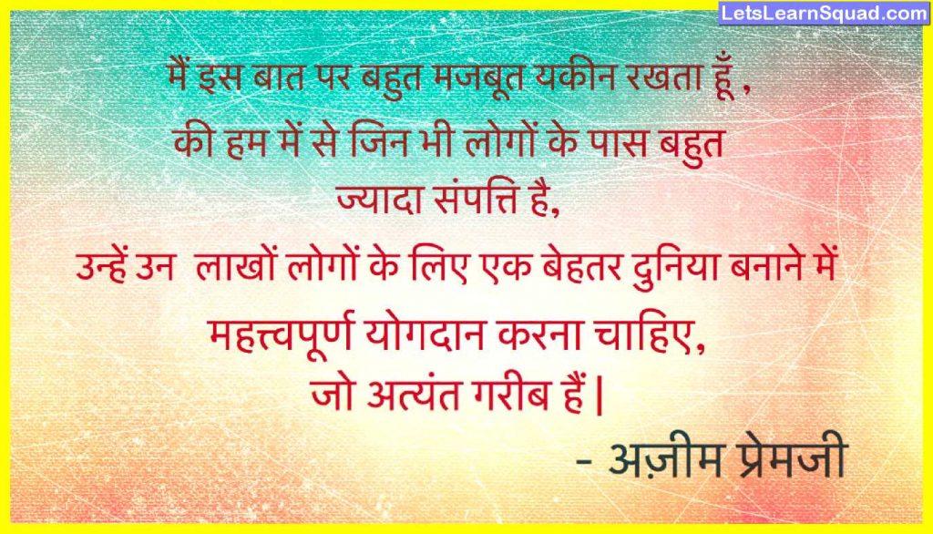 Azim-Premji-Biography-In-Hindi