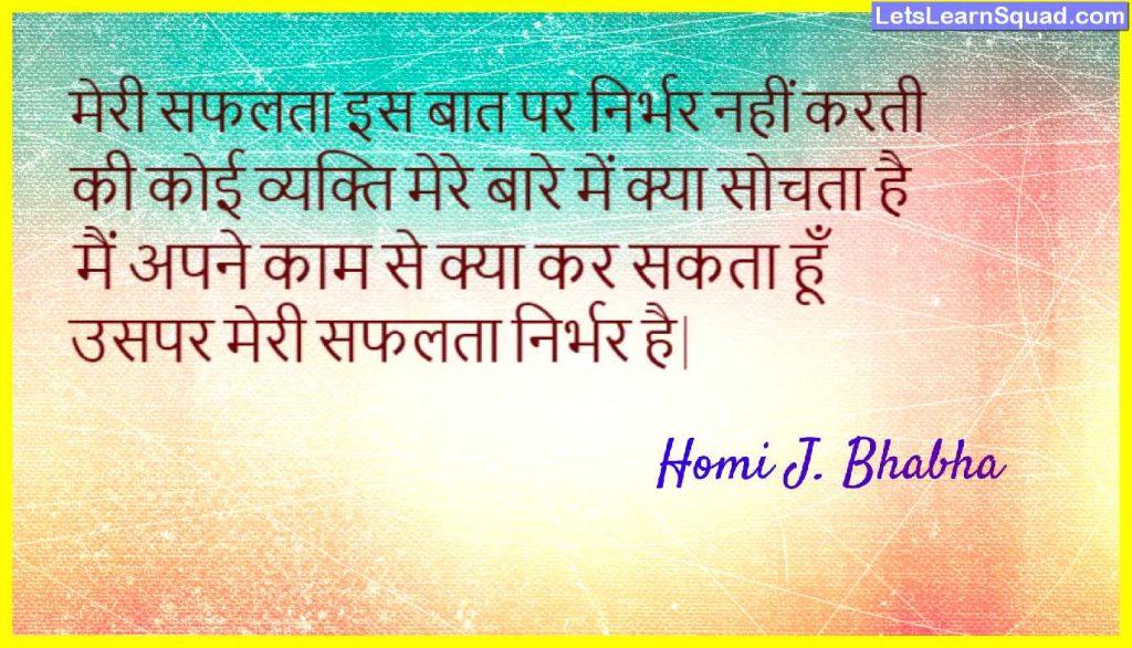 Homi-Bhabha-Biography-In-Hindi