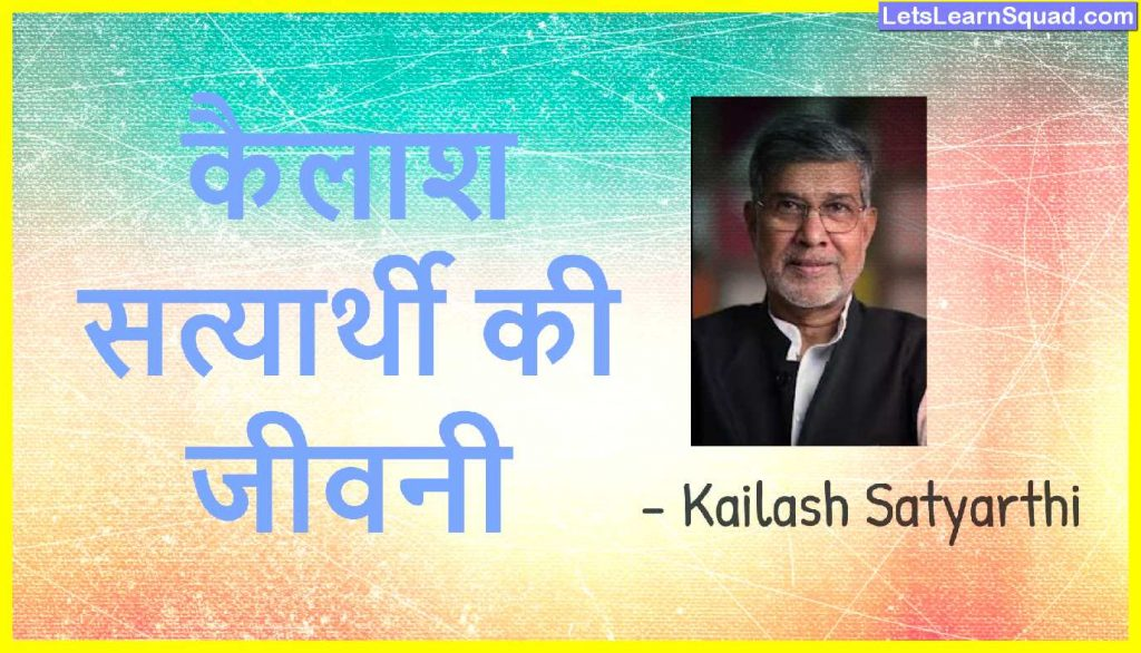 Kailash-Satyarthi-Biography-In-Hindi