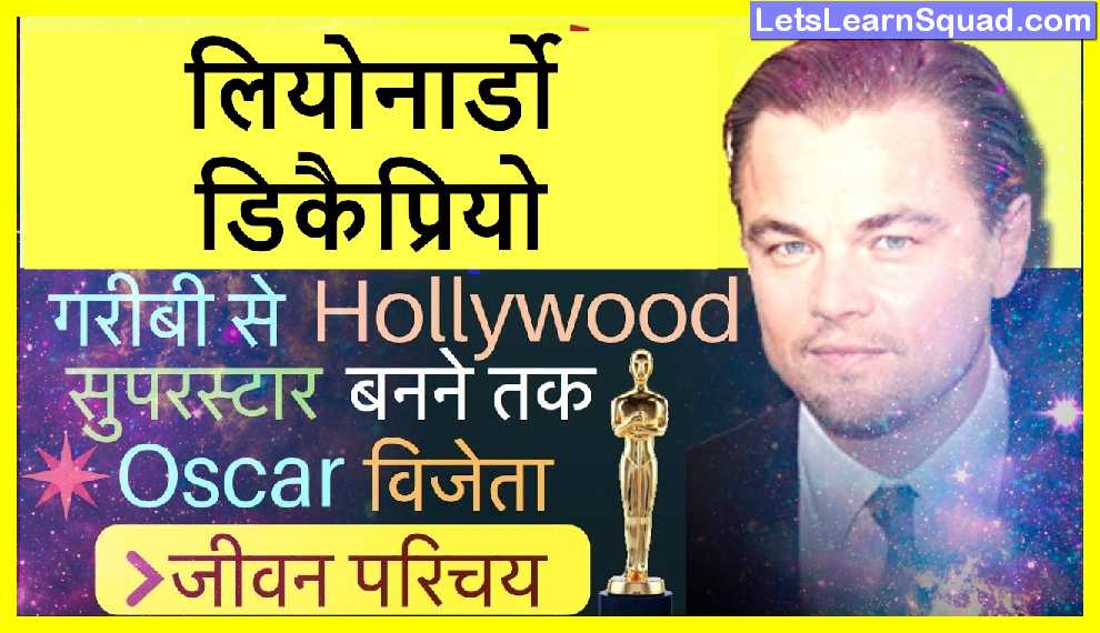 Leonardo-Dicaprio-Biography-In-Hindi
