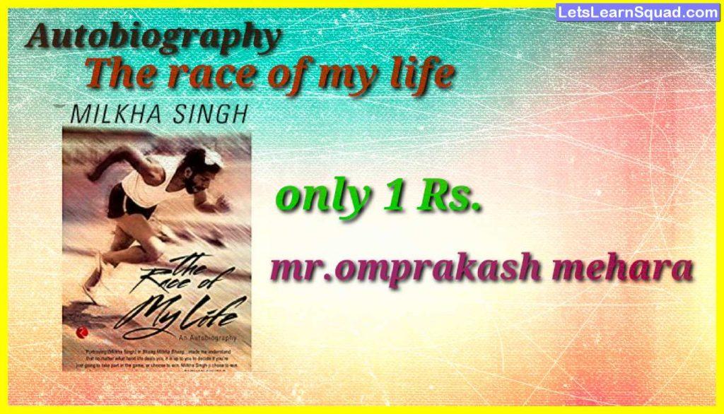 Milkha-Singh-Biography-In-Hindi