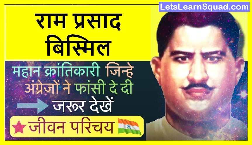 Ram-Prasad-Bismil-Biography-In-Hindi