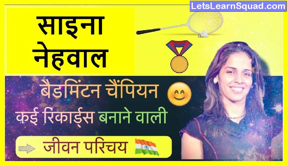 Saina-Nehwal-Biography-In-Hindi