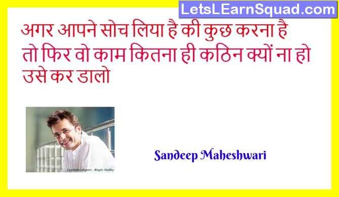 Sandeep-Maheshwari-Biography-In-Hindi