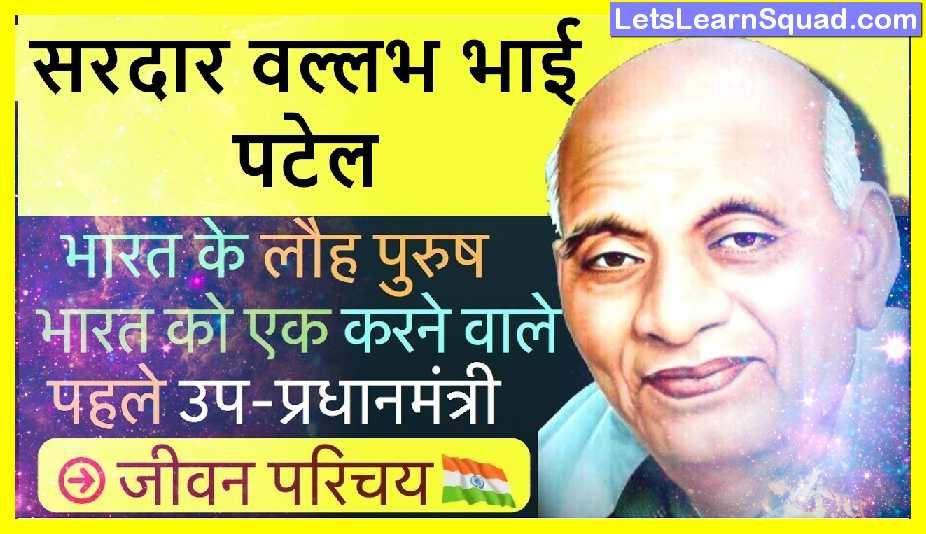 Sardar-Vallabhbhai-Patel-Biography-In-Hindi