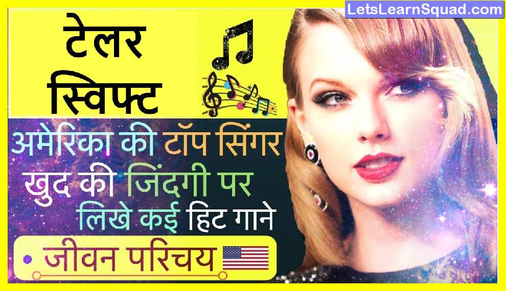 Taylor-Swift-Biography-In-Hindi