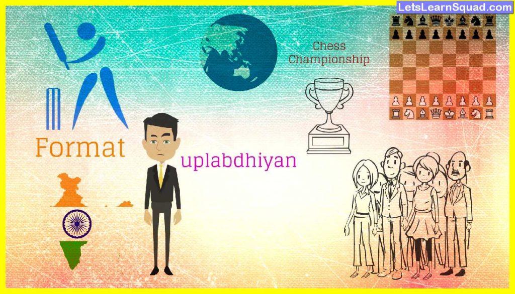 Viswanathan-Anand-Biography-In-Hindi
