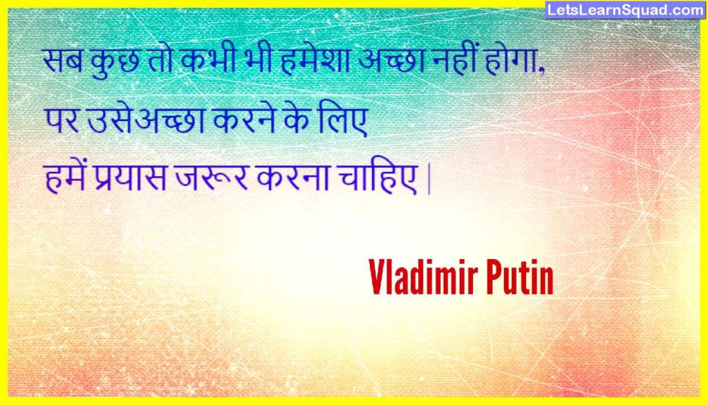 Vladimir-Putin-Biography-In-Hindi