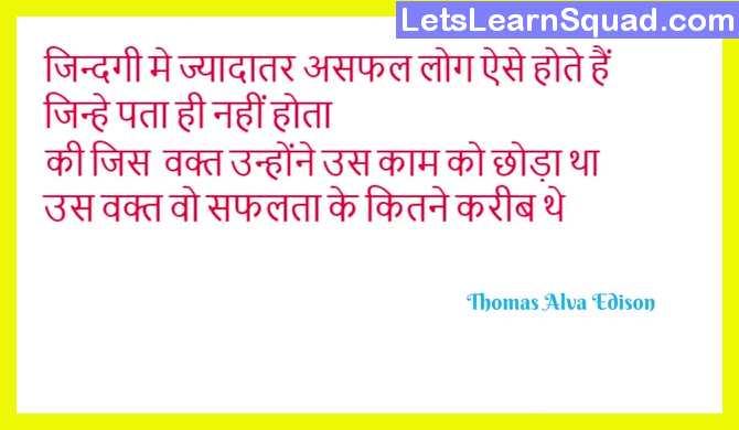 Thomas-Alva-Edison-Biography-In-Hindi
