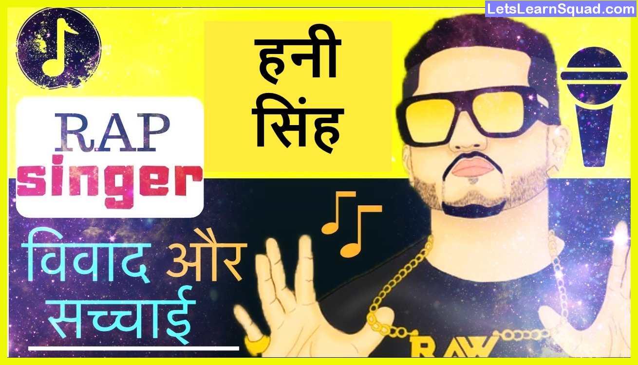 Honey-Singh-Biography-In-Hindi