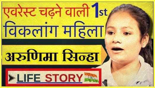 Arunima-Sinha-Biography-In-Hindi