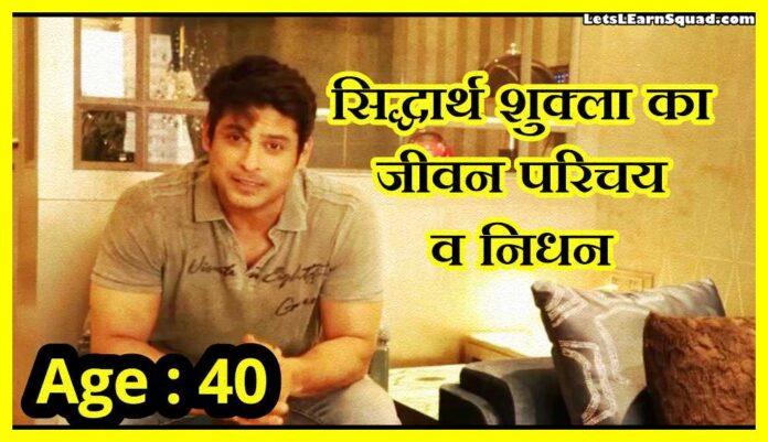 Siddharth-Shukla-Biography-In-Hindi